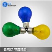彩色灯泡-美国通用电气 GE照明 白炽灯泡  彩泡蓝 黄 绿 25W E27 彩...