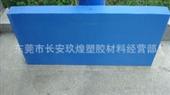 尼龙塑料板(卷)-MC901尼龙板、MC901尼龙棒,进口蓝色尼龙棒、蓝色尼龙板...