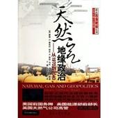 书籍-天然气地缘政治/戴维 G.维克托 埃米 M.贾菲 马克 H.海斯 王震 -...