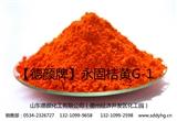 桔红颜料,永固桔黄G(德颜牌)山东颜料厂家直供