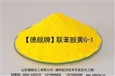 山东颜料厂家供应德颜牌联苯胺黄G
