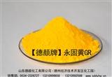 山东颜料厂家供应德颜牌永固黄GR着色力高