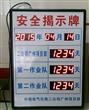供应广州,东莞,深圳中铁集团LED安全电子看板