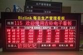 供应广东深圳Bizlink集团(美资)/通盈电业(深圳)有限公司LED电子屏
