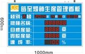 供应广东东莞横沥时至灯饰(东莞)有限公司LED电子看板
