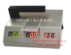 IR油墨透过率检测仪 SDR850 镜片透过率测试仪