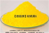 粉末涂料、美术颜料用德颜牌耐晒黄G