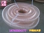 高耐磨PU钢丝吸尘管单价行情,PU材质钢丝伸缩风管厂家