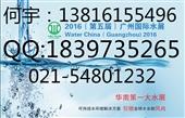 广州水展-2016广州国际水处理技术及设备展览会