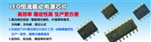 SM7350恒流电源管理芯片 降压型LED控制开关芯片 低成本BUCK方案