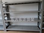 北京东方东正组装型仓储货架