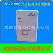 供应身份证阅读器因纳伟盛INVS-100U