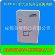 批发身份证阅读器INVS-100U