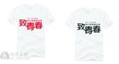 武汉文化衫定做-舟济文化