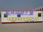 华诚之盾优质集装箱房价格 车载集装箱活动房厂家