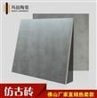 广东佛山瓷砖 客厅浅灰仿古砖 600X600地板砖 客厅卧室防滑地面砖