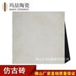 厂家直销优等仿古砖佛山瓷砖防滑地砖客厅地板砖600X600瓷砖批发