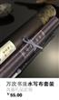 筒型包装练字神器卷轴水写布毛笔礼品套装
