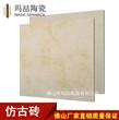 佛山瓷砖 米黄色600X600易清洁仿古砖 客厅 卧室 防滑地砖 地板砖