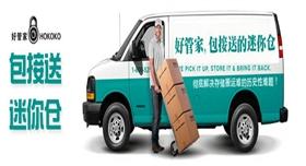 深圳装修搬家大件家具物品存放小仓库出租