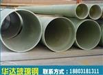 北京专用玻璃钢夹砂管道 工艺玻璃钢管道质量好