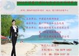 2016中国(厦门)国际智能建筑装饰博览会