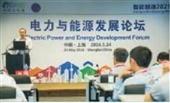 E-power2017 第17届中国国际电力电工设备暨智能电网展览会