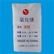 活性氧化镁 轻质氧化镁 高纯氧化镁