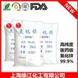间接法氧化锌99.9% 高纯氧化锌