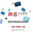 网易企业邮箱-中国领导品牌-北京企业邮箱