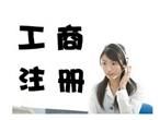 工商企业注册的主要管辖范围