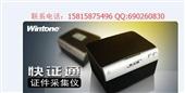 快证通CR620+扫描仪,快证通证件识别仪,护照扫描仪,证件通扫描仪