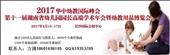 2017华中幼教国际峰会第十一届湖南省幼儿园园长高端学术年会暨幼教用品博览会