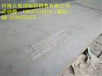 SA387Gr11Cl2舞钢耐腐蚀板河南百城钢销售