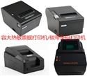 湖南容大热敏打印机80厨房打印机票据打印机