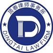 法律咨询,法律服务,婚姻家庭就找顶泰律所