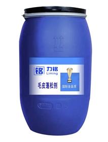厂家直供 毛皮手感剂LM-3032 超浓缩 皮革助剂  力铭