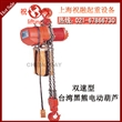 台湾永升电动葫芦|永升电动提升机|质优价廉