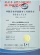 惠州水口仪器设备校准资质证书