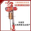 台湾永升电动葫芦|YSH永升电动葫芦|提升平稳
