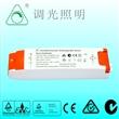 18-30W面板灯筒灯用可控硅调光驱动电源