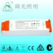 30-36W筒灯面板灯用可控硅调光驱动电源