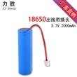 186502600mAh 摄影机电池 5C动力锂电池 电动牙刷电池 动力锂电池