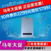 海尔燃气热水器_海尔热水器 10升燃气 数码恒温 c0防护 -