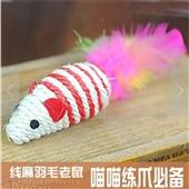 宠物用品_宠物用品 剑麻羽毛尾巴老鼠 逗猫玩具 猫猫 宠物 -
