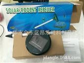 批发采购驱虫驱鼠器-SOLAR RODENT REPELLER 太阳能驱鼠器 现...