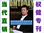 期刊、报纸-《当代直销》杂志2014年第6期总第072期-权健专刊-期刊、报纸尽...