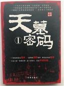 书籍-大量批发特价  天幕密码1  社会科学类 正版-书籍尽在-北京理想...