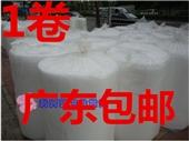包装材料_厂家直销 epe 珍珠棉 泡沫棉 珍珠绵 产品 包装材料. -