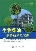 专业技能培训- 能源植物资源的经济效益+生物柴油制备技术及实例(配光盘)-专业技...